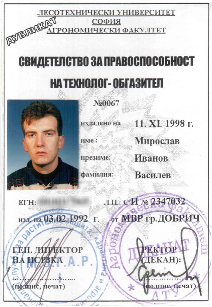 svidetelstvo_miroslav